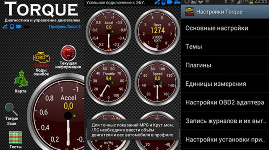 Torque - одна из наиболее популярных программ для работы с автосканером на русском языке